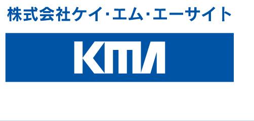 株式会社ケイ・エム・エーサイト「KMA」