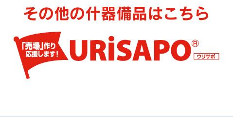 その他の什器備品はこちら「URiSAPO,ウリサポ」